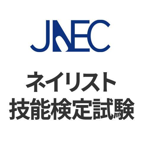 資格1:JNECネイリスト技能検定試験
