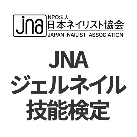 資格2:JNAジェルネイル技能検定試験